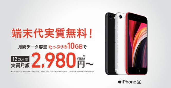iPhone SE(第2世代)をラインナップに追加